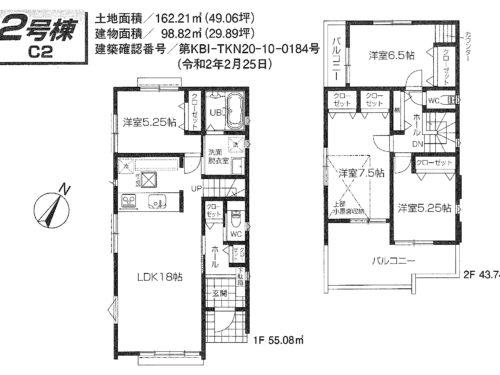 4LDK・対面キッチン・2階全室バルコニー